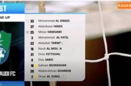 رابط مشاهدة مباراة الأهلي السعودي والشرطة العراقي بث مباشر