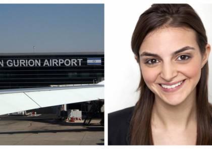 تفتيش أمني مهين في مطار بن غوريون لأمريكية يهودية تساند العرب