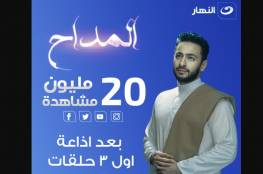 مواعيد عرض مسلسل المداح في رمضان 2021 بطولة حمادة هلال - تردد قناة النهار دراما