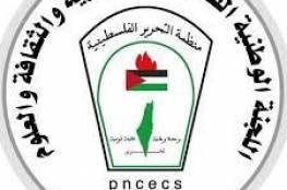 """""""اللجنة الوطنية"""" تدعو """"الإيسيسكو"""" و""""الألكسو"""" لاتخاذ إجراءات لوقف اعتداءات الاحتلال على الحرم الإبراهيمي"""