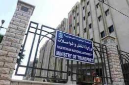 بعد اكتشاف إصابة جديدة بكورونا.. تمديد إغلاق وزارة المواصلات برام الله