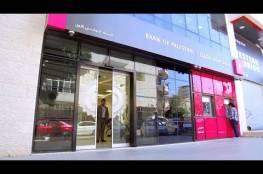 بنك فلسطين يعلن تأجيل أقساط قروض موظفي القطاعين العام والخاص ثلاثة أشهر