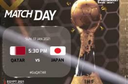 مباراة قطر واليابان بث مباشر في كأس العالم لكرة اليد 2021 (شاهد)