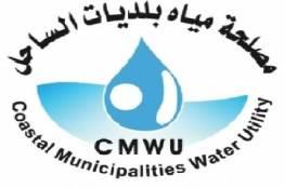غزة: مناشدة لدعم احتياجات مصلحة المياه