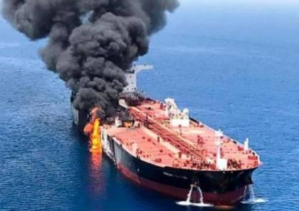 الناقلة اليابانية المستهدفة تصل قبالة الامارات وسط اتهامات سعودية لإيران