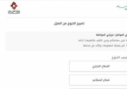 رابط التصاريح الإلكترونية الجديدة في الأردن 2021 تصريح الخروج من المنزل