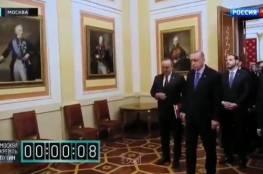 فيديو محرج.. بوتين يجبر أردوغان على الانتظار دقيقتين قبل الدخول