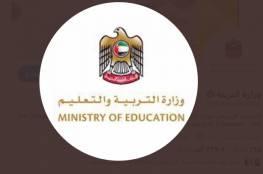 الإمارات : جداول امتحانات الفصل الدراسي الأول 2020 - 2021 جميع الصفوف