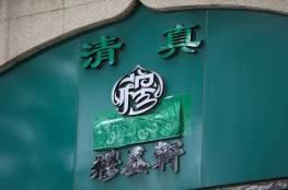 """الصين تمنع """"الحلال"""" في عاصمتها"""