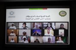 البرلمان العربي للطفل يختتم فعاليات جلسته بمشاركة فلسطين