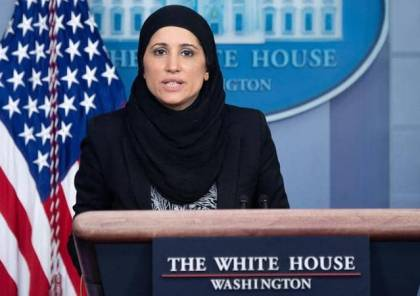 من السيدة المحجبة التي ظهرت بالإيجاز الصحفي للبيت الأبيض؟