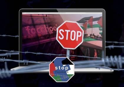 """""""الإعلام الحكومي"""" يستنكر سياسات شبكات التواصل ضد المحتوى الفلسطيني"""