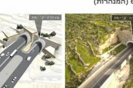 البدء بتنفيذ الاشغال لتوسيع شارع الانفاق لربط القدس بمستوطنات غوش عتصيون