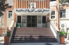 """""""الاتحاد الأوروبي والصحة العالمية"""" يسلمان إمدادات طبية لمستشفيات القدس الشرقية"""