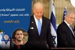 """الانتخابات الأميركيّة وإسرائيل … خلاف على مفهوم """"مصلحة إسرائيل"""""""