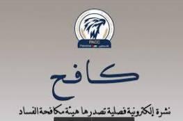 هيئة مكافحة الفساد تصدر العدد الأول من النشرة الإعلامية الإلكترونية