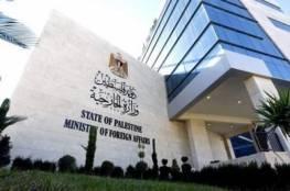 الخارجية الفلسطينية تحيي جهود الكويت في نجاحها برأب الصدع الخليجي