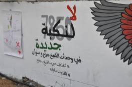 العليا الإسرائيلية تأمر بتأجيل إصدار قرار لإخلاء سكان الشيخ جراح