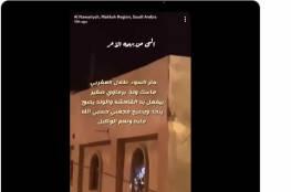 فيديو متحرش ومعنف الطفل البرماوي في السعودية