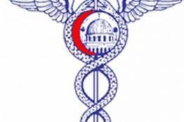 نقابة الأطباء تحذر من إنشاء نقابة أطباء جديدة