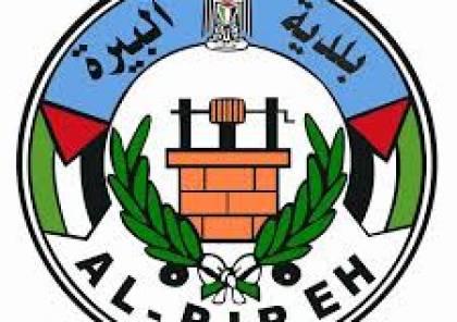 بلدية البيرة: لن نتعامل مع الاحتلال وسنتغلب على كافة العقبات