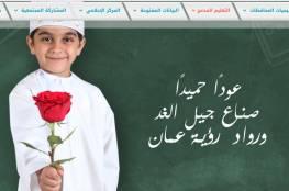 رابط تسجيل طلاب الصف الأول 2020 على البوابة التعليمية لسلطنة عمان