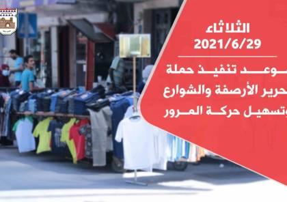 بلدية خان يونس: 29 يونيو موعدًا لتنفيذ حملة تحرير الأرصفة والشوارع وتسهيل حركة المرور