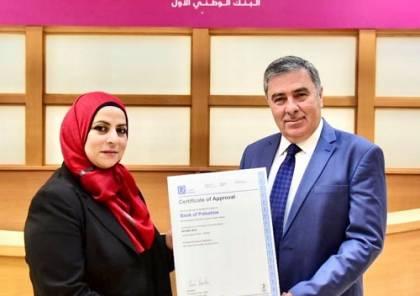 """بنك فلسطين يحصل على شهادة """"أيزو 9001:2015"""" العالمية في مجال نظم إدارة الجودة"""