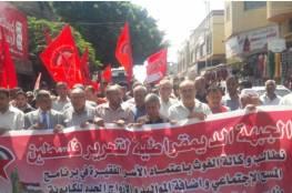 """""""الديمقراطية"""" تنظم مسيرة احتجاجية برفح رفضا لتقليصات الأونروا"""