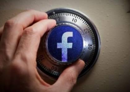 بعد التسريبات الأخيرة.. كيف تتأكد من أمان حسابك في فيسبوك ؟
