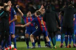 برشلونة أول فريق يعوض هزيمته برباعية بالأبطال