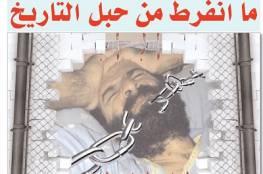 """صحيفة المواطن الجزائرية تصدر ملحقها الثالث عن الاسير""""ماهر الاخرس"""