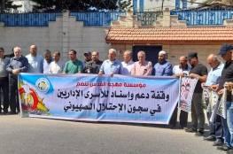غزة: وقفة تضامنية مع الأسرى المضربين عن الطعام في سجون الاحتلال