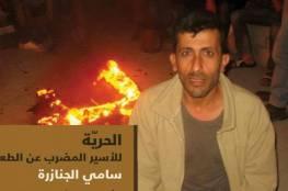 الأسير سامي جنازرة يواصل اضرابه المفتوح عن الطعام لليوم التاسع