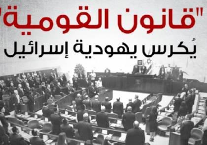 """الأمم المتحدة تقدم شكوى رسمية لإسرائيل حول """"قانون القومية"""""""