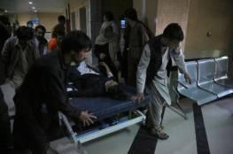 ارتفاع حصيلة قتلى الانفجارات قرب مدرسة في كابول إلى أكثر من 50