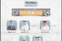 أهداف مباراة ريال مدريد وأتلتيك بلباو في السوبر الإسباني 2021