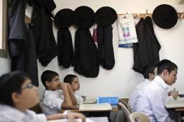 عشرات آلاف التلاميذ اليهود الأرثوذكس يتحدون حكومتهم ويلتحقون بالمدارس