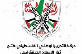 """تيار """"فتح"""" الإصلاحي يُعقب على تقرير منظمة هيومن رايتس وتش"""