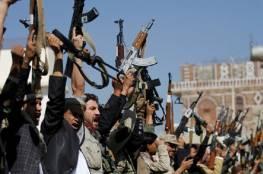 واشنطن ترفع الحوثيين من قائمة الإرهاب الثلاثاء المقبل