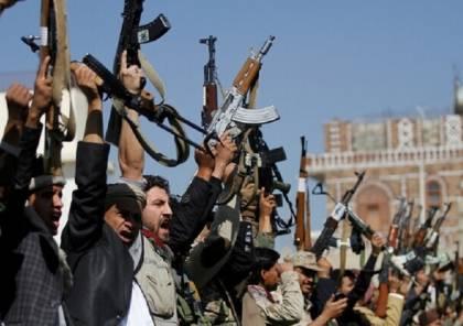 """رسميا.. واشنطن ترفع الحوثيين من """"قائمة الإرهاب"""": لا حل عسكري في اليمن!"""