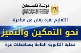 """غزة: التعليم تطلق غدًا برنامج """"التمكين والتميز"""" لطلبة الثانوية العامة"""