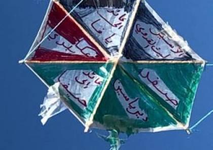 في ذكرى النكبة.. أهالي كفر قدوم يطلقون طائرات ورقية تحمل أسماء الأسرى والبلدات المهجرة