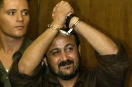 """صحيفة: تحركات لإطلاق مروان البرغوثي تحسباً لـ""""مرحلة ما بعد عباس"""""""