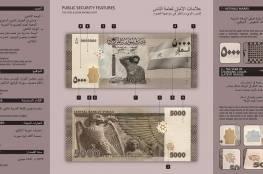 صور .. طرح فئة 5000 ليرة سورية اعتباراً من اليوم