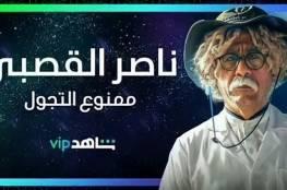شاهد.. مسلسل ممنوع التجول الحلقة 12 كاملة مع ناصر القصبي