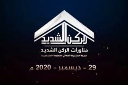 وزارة الداخلية تكشف عن الإجراءات التي ستتخذها خلال مناورة الركن الشديد في قطاع غزة