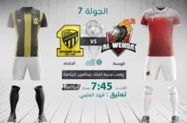 ملخص أهداف مباراة الاتحاد والوحدة في الدوري السعودي 2020