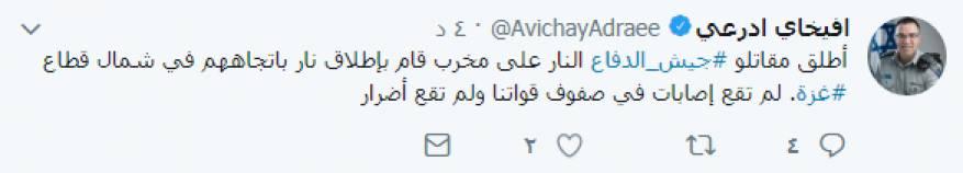 تويتر - افيخاي