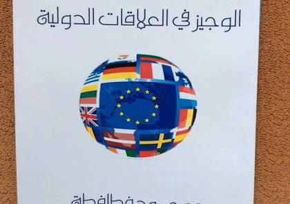 """"""" الوجيز في العلاقات الدولية"""" اصدار جديد للدكتور الفطافطة"""